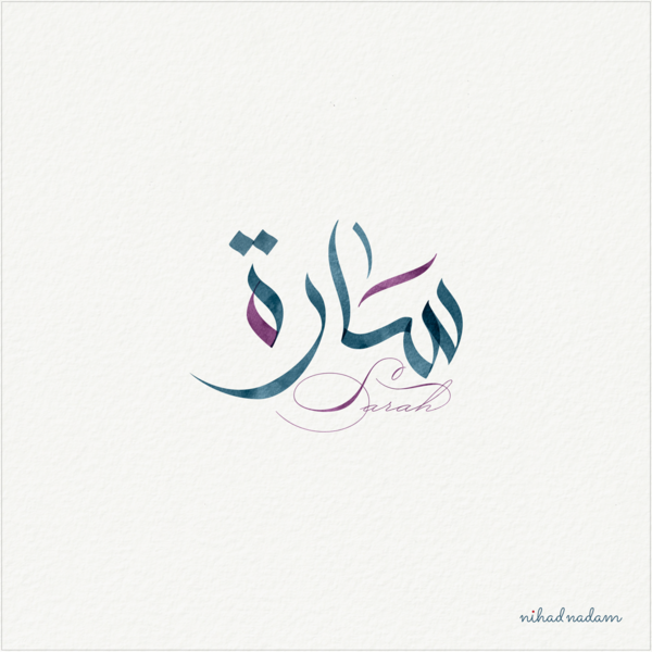 Sarah Name With Arabic Calligraphy Arabic Calligraphy Islamic Art Calligraphy Arabic Calligraphy Art