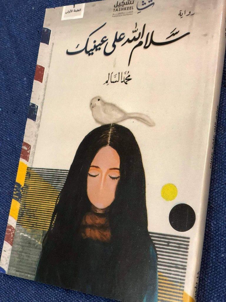 سلام الله على عينيك Arabic Books Books