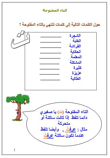 اللغة العربية أوراق عمل التاء المفتوحة والتاء المربوطة للصف الثاني ملفاتي Study Tips Education Word Search Puzzle