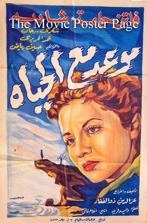 موعد مع الحياة Egyptian Movies Movie Posters Movies