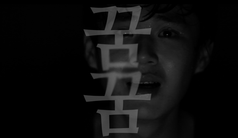 Dreamt Dream (꿈꿈, 2013) Directed by Hae-jin Lee  www.lazy-video.com #film #shortfilm #artworks #dreamtdream #lazyvideo #레이지비디오 #이해진 #작업 #영화 #단편영화 #꿈꿈