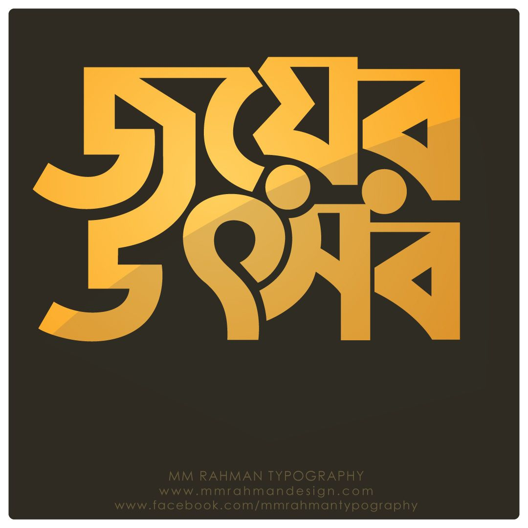 Download Stylish bengali fonts software free download