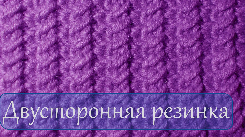 Узор резинка для вязания