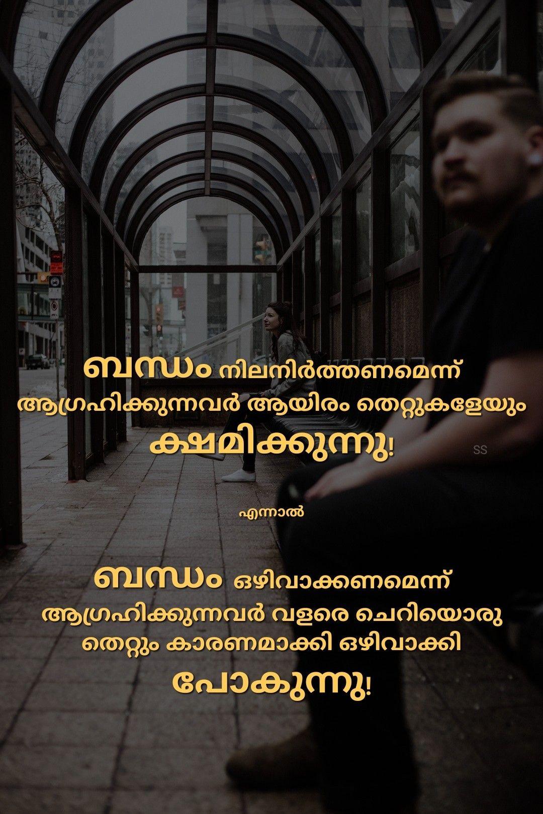 pin by tasnitaj on fav sss malayalam quotes mala quotes