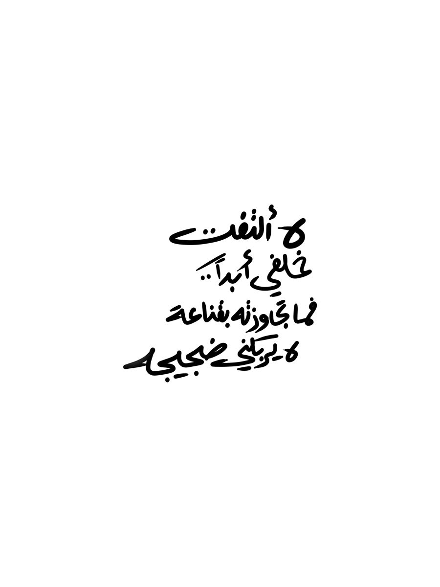 لا ألتفت خلفي ابدا فما تجاوزته بقناعه لايربكني ضجيجه Life Quotes Deep Life Quotes Quotes Deep