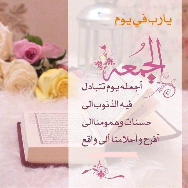 Pin By Nadjat Arfi On جمعة طيبة Good Evening Greetings Evening Greetings Good Morning Arabic