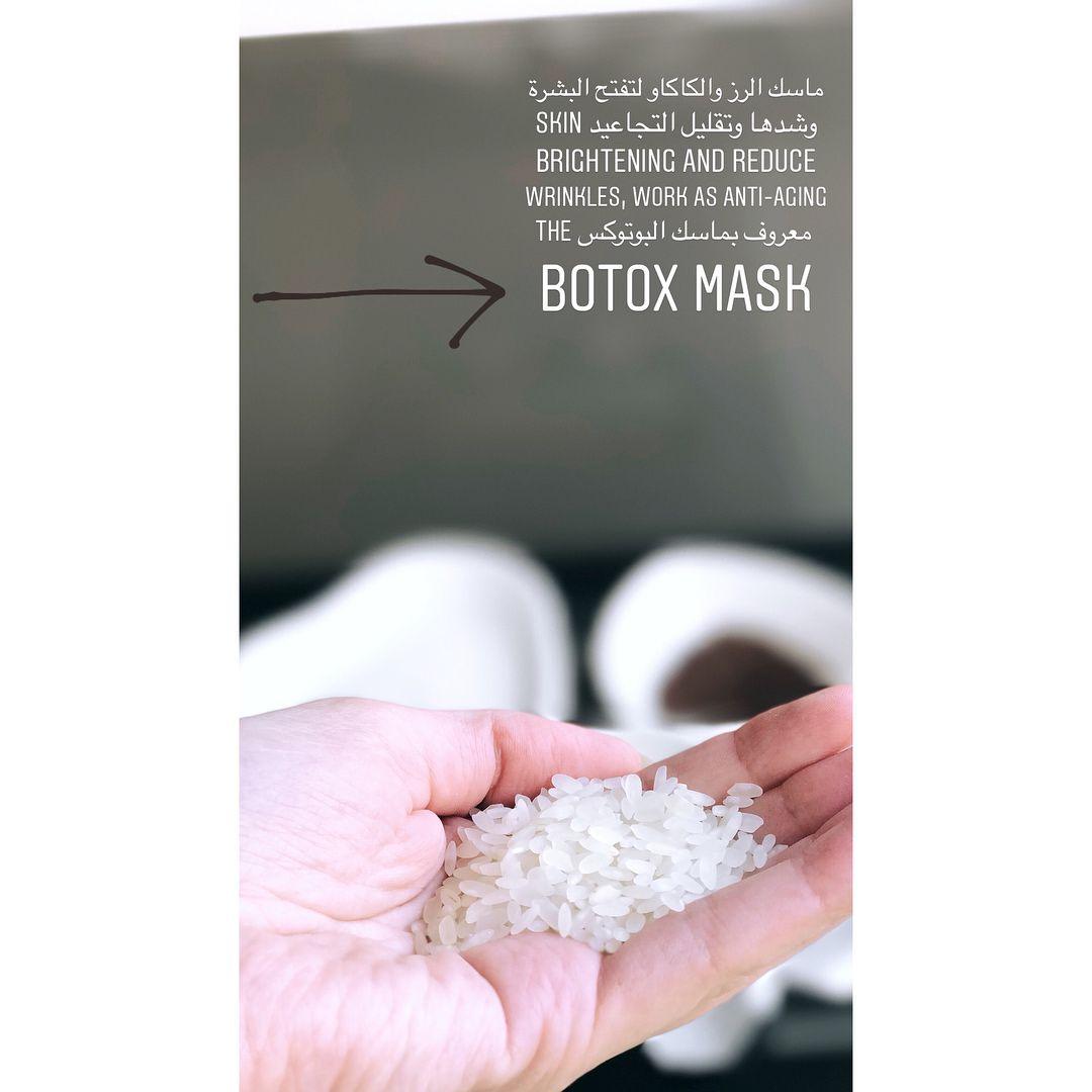 The Botox Mask Rice And Cacao Mask مدة التطبيق عشرين دقيقة وبعد ما نغسل وجهنا متل اي ماسك تاني لازم نطبق ماء الورد كتونر Botox Reduce Wrinkles Skin