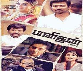 Manithan Movie Songs Mp3 Song Download Mp3 Song