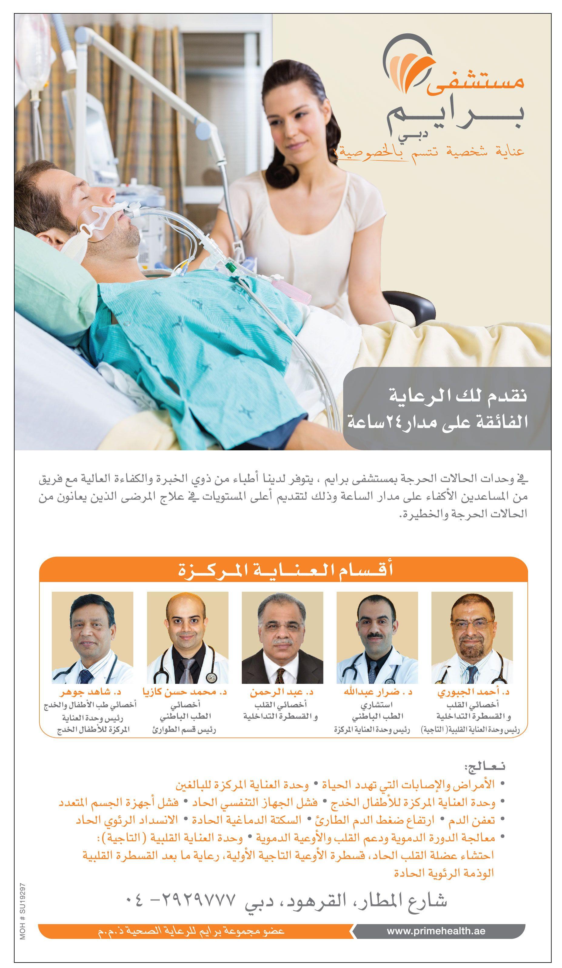 Critical Care At Prime Hospital Critical Care Hospital Care