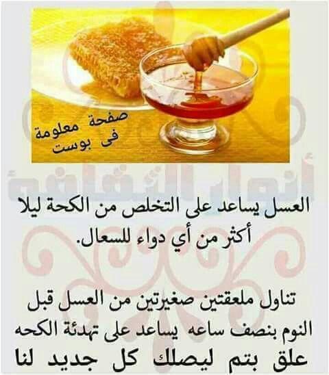 Pin By Mum Mero On فوائد صحية Health Health Beauty Honey