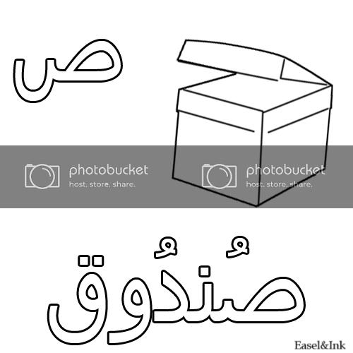 اوراق عمل للاطفال لتعليم الحروف وكتابتها والتلوين شيتات تعليم حروف اللغه العربيه للاطفال للطبا Arabic Alphabet For Kids Alphabet For Kids Learn Arabic Alphabet