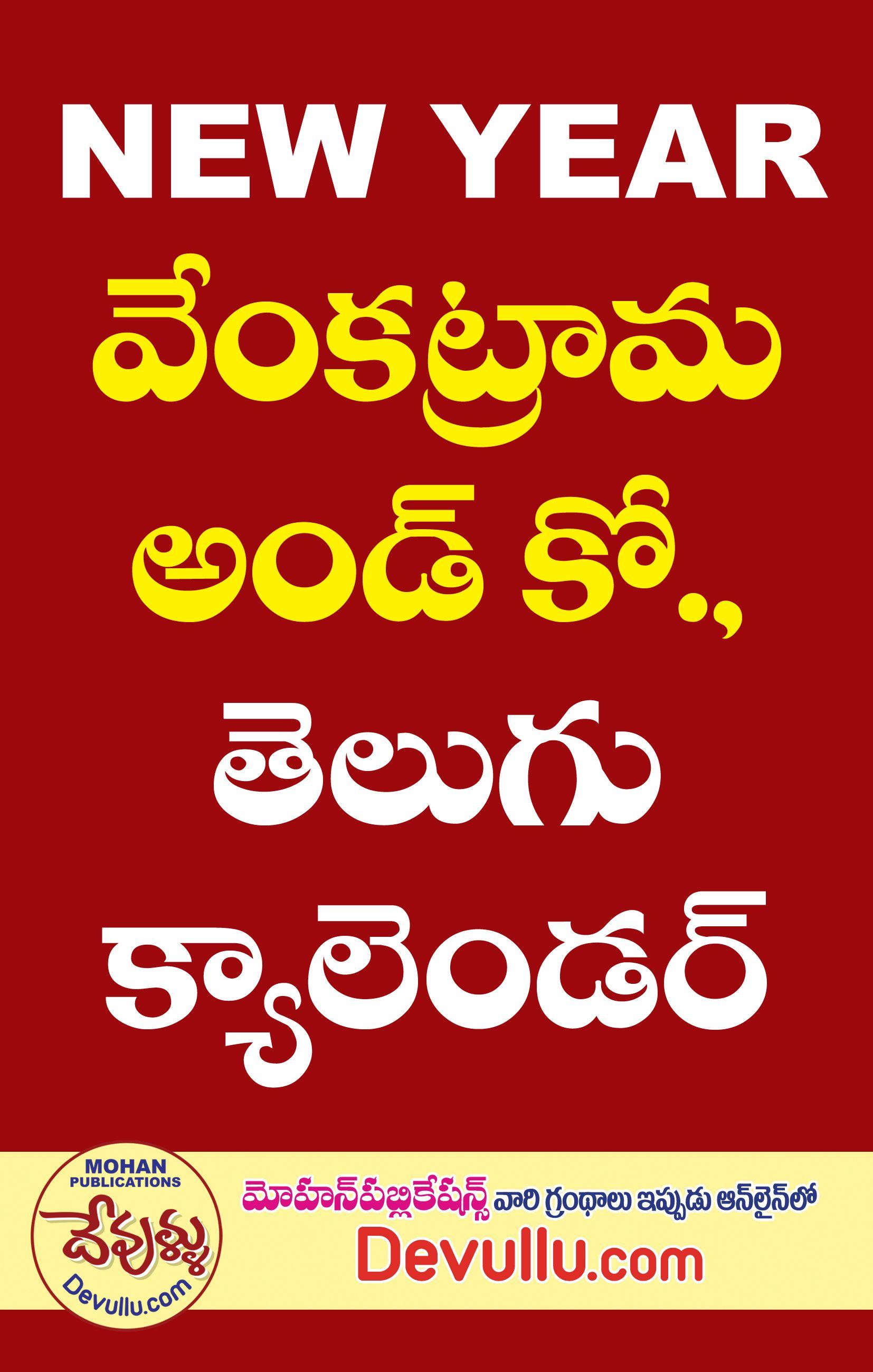 August 2021 Telugu Calendar Venkatrama Telugu Calendar 2021| telugu calendar 2021 in 2020
