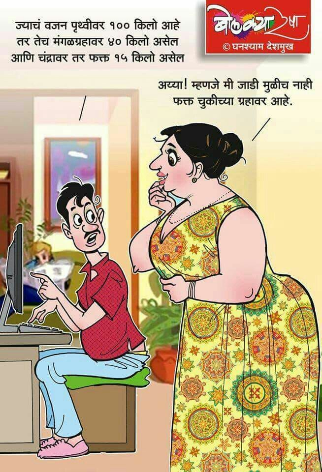 Pin by Tushar Pai on Jokes Online comic books, Hindi