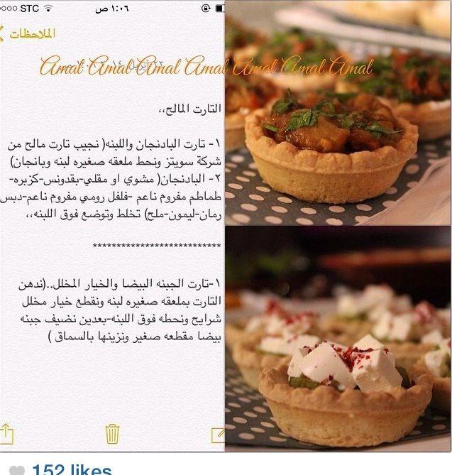 تارت مالح Cooking Recipes Desserts Food Drinks Dessert Recipes