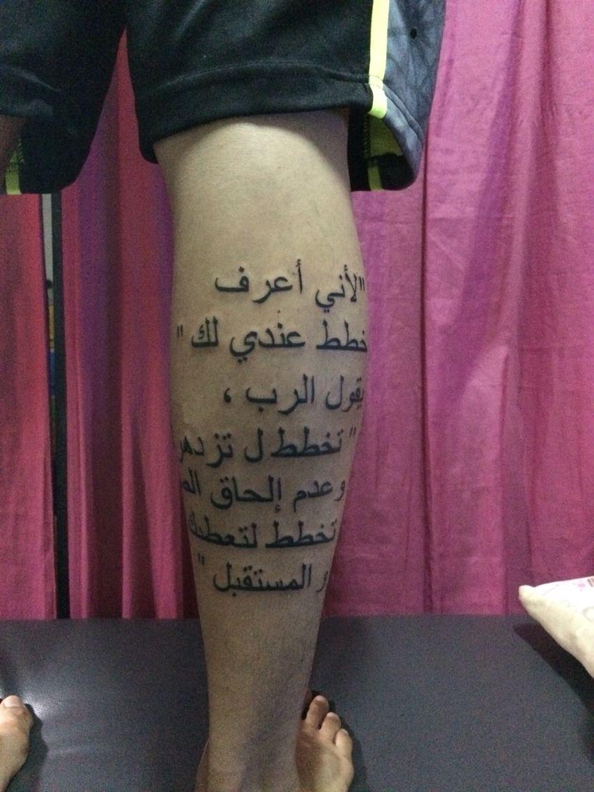 Jeremiah 29:11 in arabic. #tattoo #love #tattoos #placement