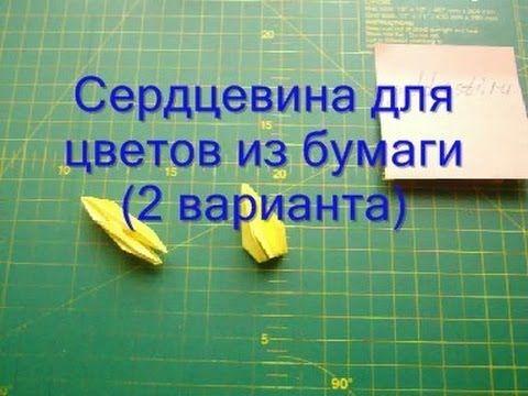 Сердцевина для цветов из бумаги (2 варианта). Origami flower***