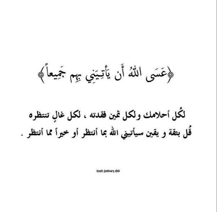 عسى الله أن يأتيني بهم جميعا Quran Quotes Quran Quotes Love One Word Quotes