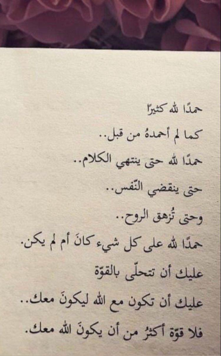 Pin By Alaa Erfan On الحمد لله علي نعمه الاسلام Math Lins Calligraphy