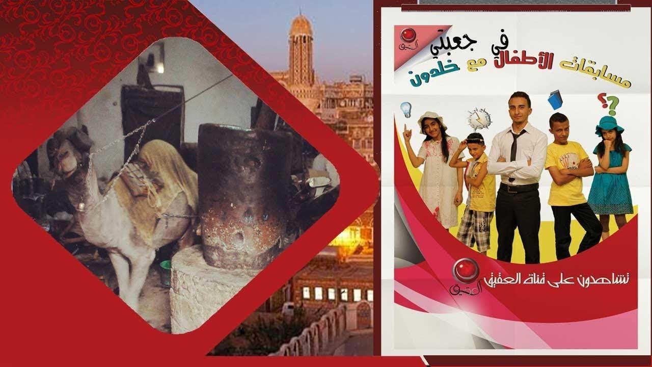 مسابقات رمضان معاصر الزيت الطبيعي زيت السمسم قناة العقيق Fun Slide Fun