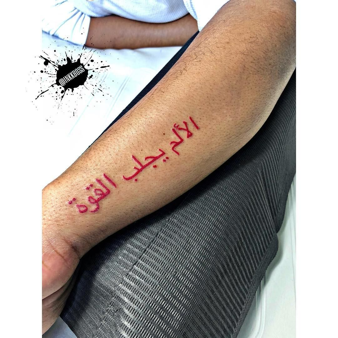 Summer Special 416 727 1343 Arabic Tattoo Inked Inkup Red Redink Summertime 50 Special More Arabic Tattoo Quotes Arabic Tattoo Red Ink Tattoos