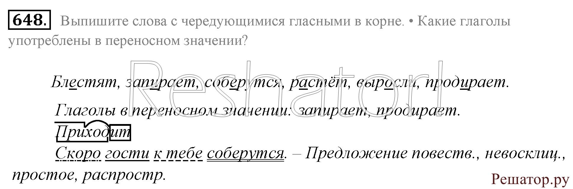 Гдз по русскому языку 5 класс давыдова