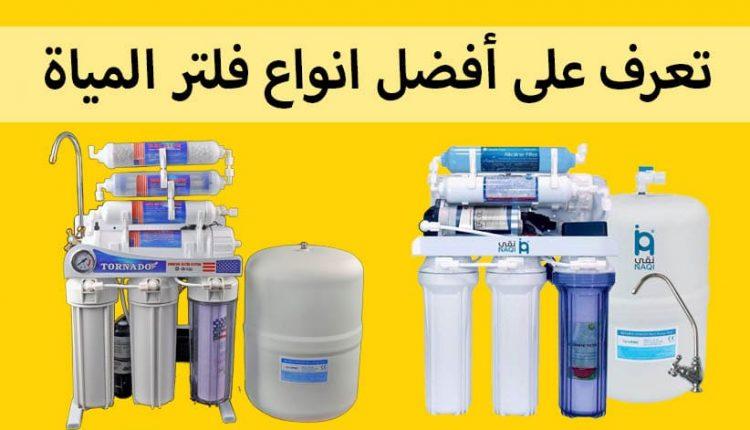 افضل فلتر مياه مراجعة كاملة لأفضل 4 فلاتر لتنقية المياة لعام 2020 In 2020 Best Water Filter Reusable Water Bottle Water Bottle