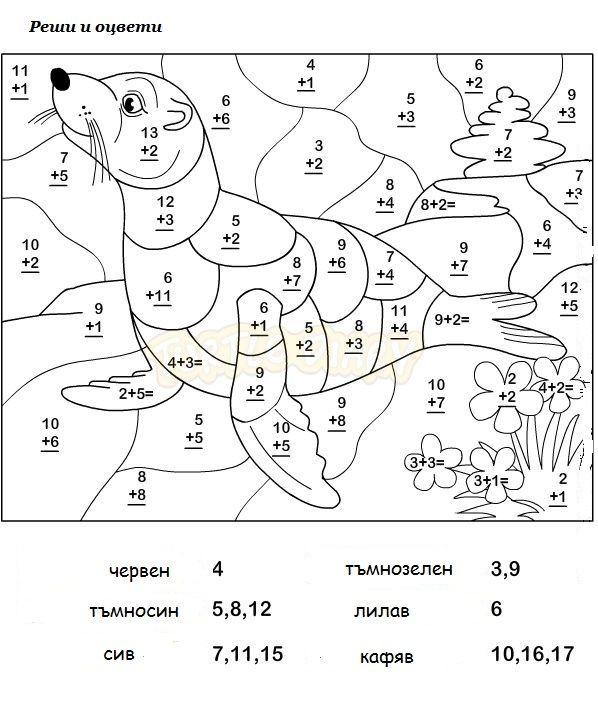Pin von Снежана Витанова auf Математика 1 клас | Pinterest | Schule