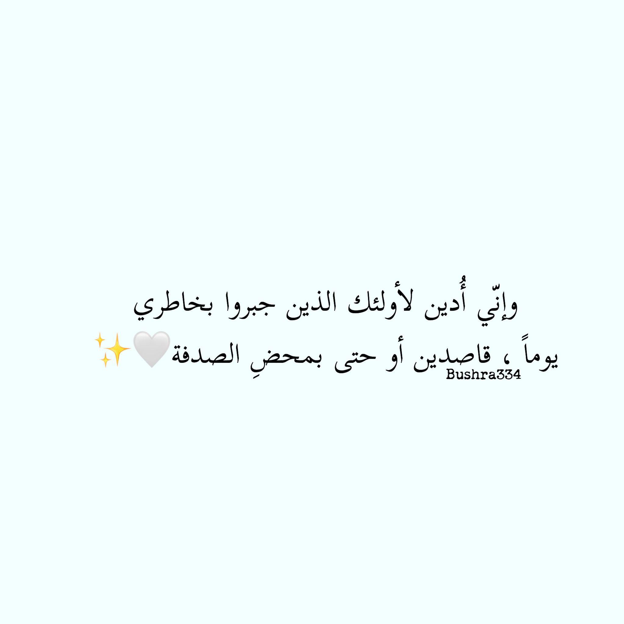 جبر خاطر اقتباس اقتباسات Funny Arabic Quotes Postive Quotes Arabic Quotes
