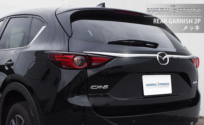 Cx 5 リアゲート ガーニッシュ メッキ 2p マツダ Cx 5 Cx5 Kf Mazda エンブレム周り カスタムパーツ ドレスアップ アクセサリー エアロ マツダ リア
