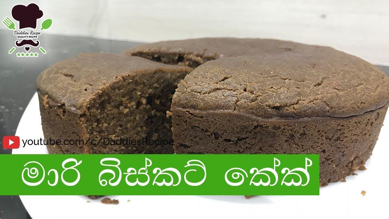 Oven Food Recipes Sinhala
