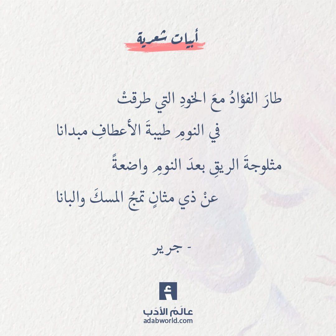 من اجمل ابيات الشعر في الغزل لجرير عالم الأدب Romantic Love Quotes Quotes Arabic Quotes