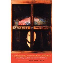 "Ch'oe Sung-ja, ""Anxiety of Words: Contemporary Poetry by Korean Women"""