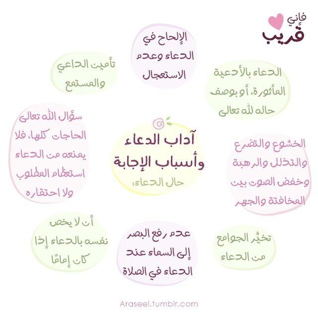 فريق أراسيل الدعوي On Instagram آداب الدعاء وأسباب الإجابة قبل الدعاء سقيا الأرواح فإني قريب Word Search Puzzle Instagram Posts Ramadan