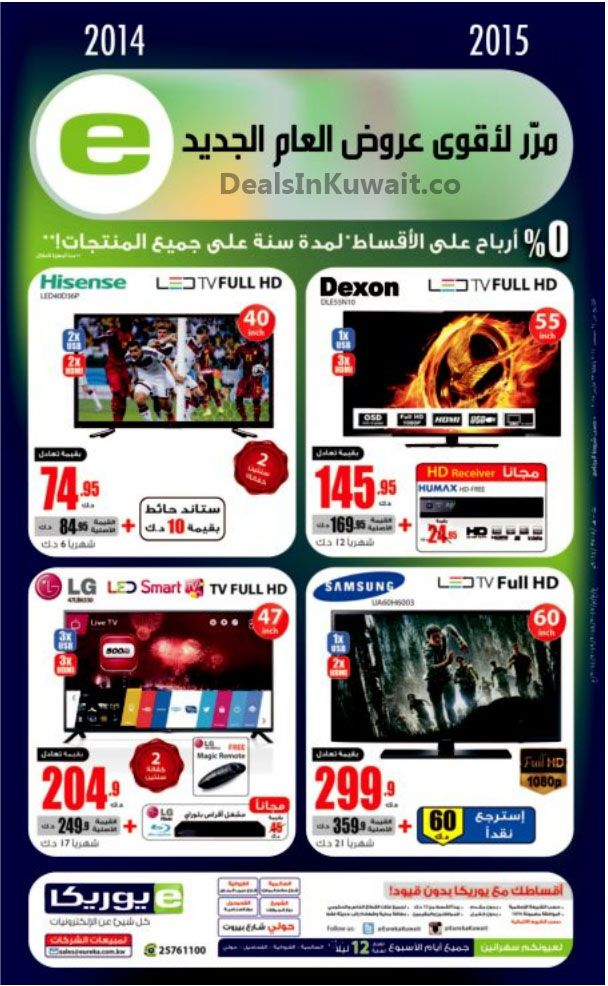Eureka Kuwait Offers On Led Tv 17 January 2015 Deals In Kuwait