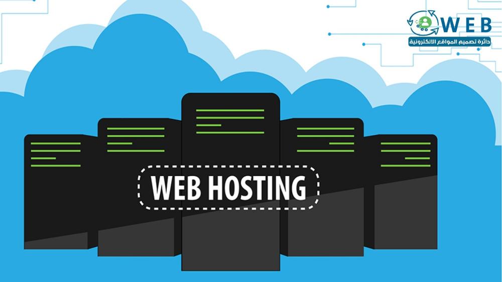 تعرف أكثر على ماهية الاستضافة Web Hosting شركة محاسب ديليفري Wordpress Hosting Site Hosting Blog Hosting Sites