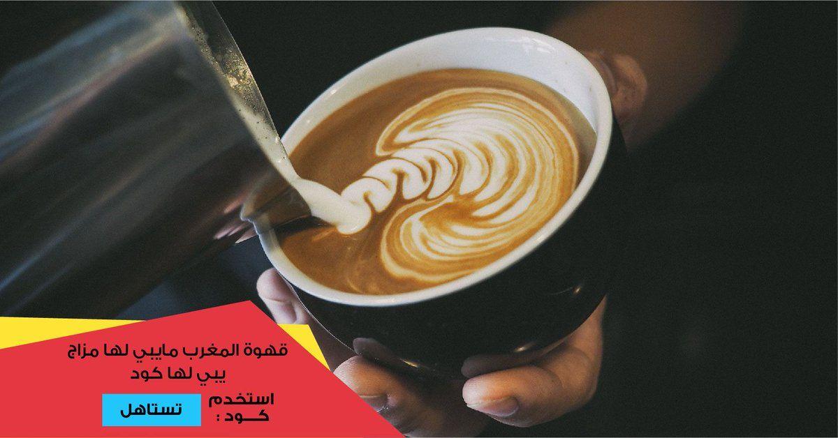 قهوة المغرب يبيلها روقان وبعد يبيلها كود خصم 20 ريال استخدم كود تستاهل كاريدج السعودية You Need A Good Mood For Your Coffee Also You Need A Co Latte Food