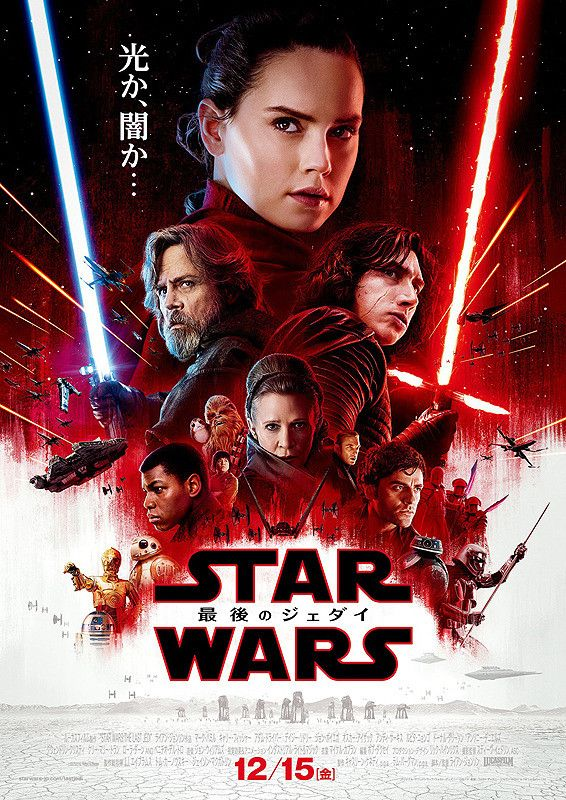 Revenge Of The Sith Wall Movie Poster 17 X13 Star Wars Episode Iii 3
