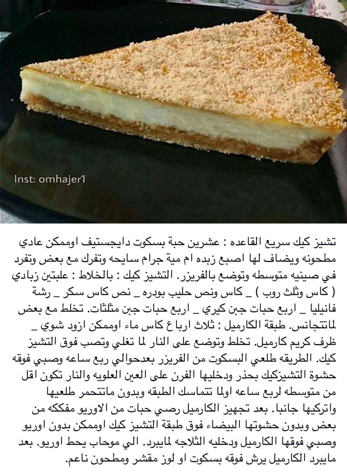 تشيز كيك سريع Cooking Recipes Desserts Dessert Recipes Desserts