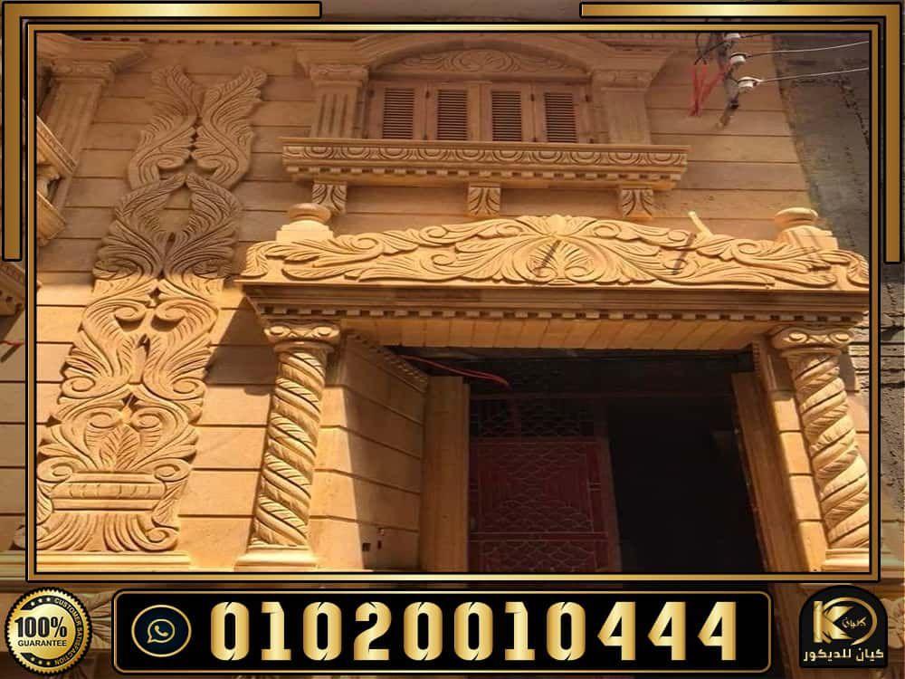 01020010444 تركيب حجر هاشمى Stone Travel Landmarks