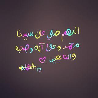 اللهم صلي و سلم عليك يا حبيبي يارب الصلاة النبي الرسول اسلام انشر الجمعه الخط العربي جدة Jeddah Ksa Dubai Peace Be Upon Him Neon Signs Peace