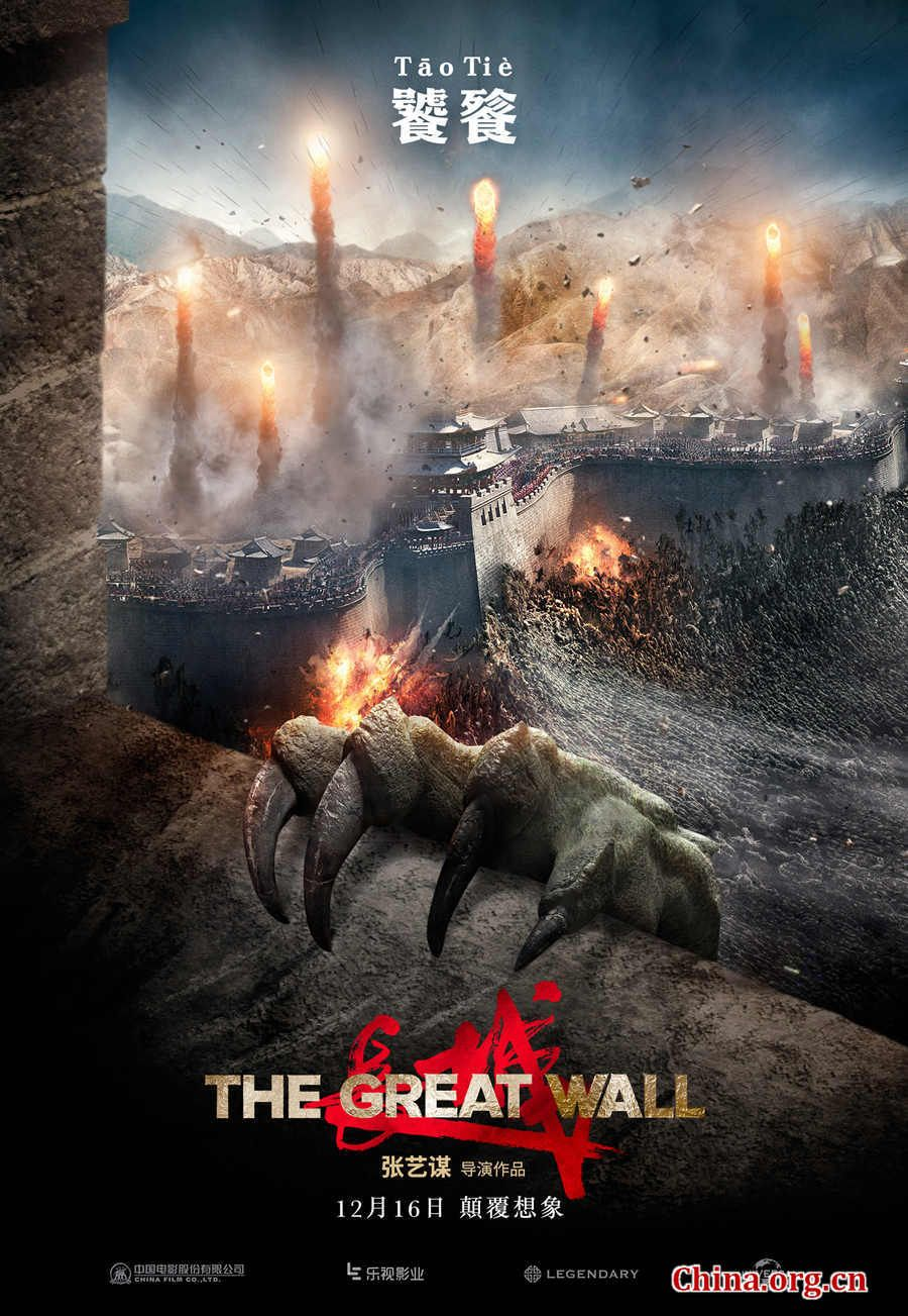 The Great Wall (2017) | Великая Стена (2017)
