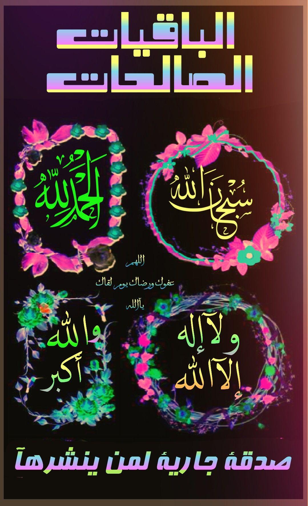 Astagfir ALLAH Wa Atoub Ilaih ISLAM Pinterest Allah