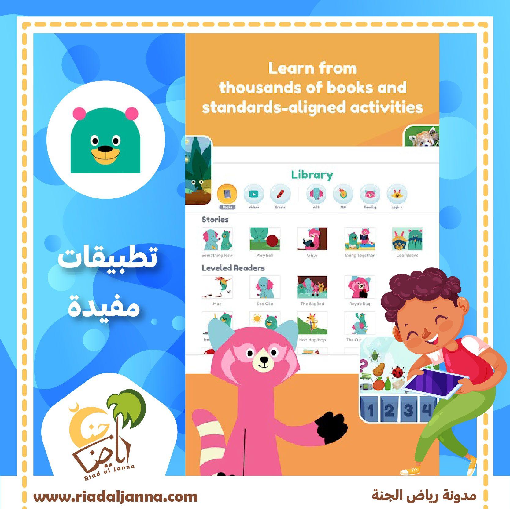 من سلسلة تطبيقات مفيدة تطبيق خان أكاديمي لتعليم الإنجليزية بطريقة تفاعلية جميلة و سهلة للأطفال من عمر سنتين فما فوق ب Ramadan Activities Activities Learning