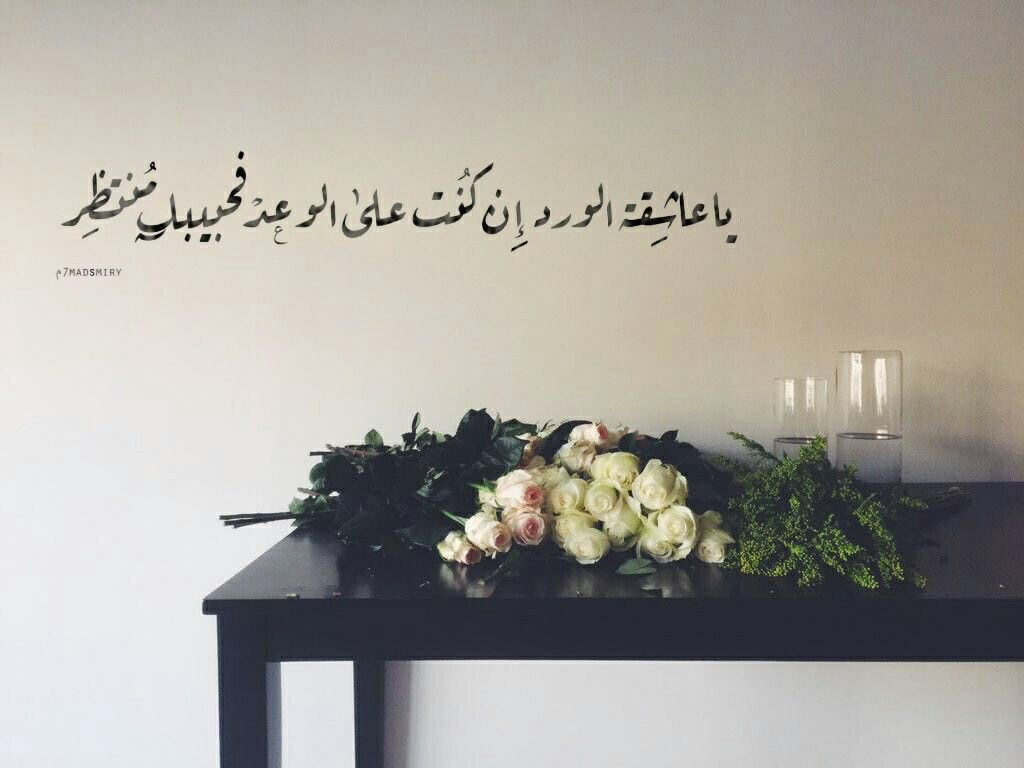 Shared By كاميگاز ي Find Images And Videos About ﺭﻣﺰﻳﺎﺕ And ﻋﺮﺑﻲ On We Heart It The App To Ge In 2021 Love Quotes Wallpaper Quotes About Photography Flower Box Gift