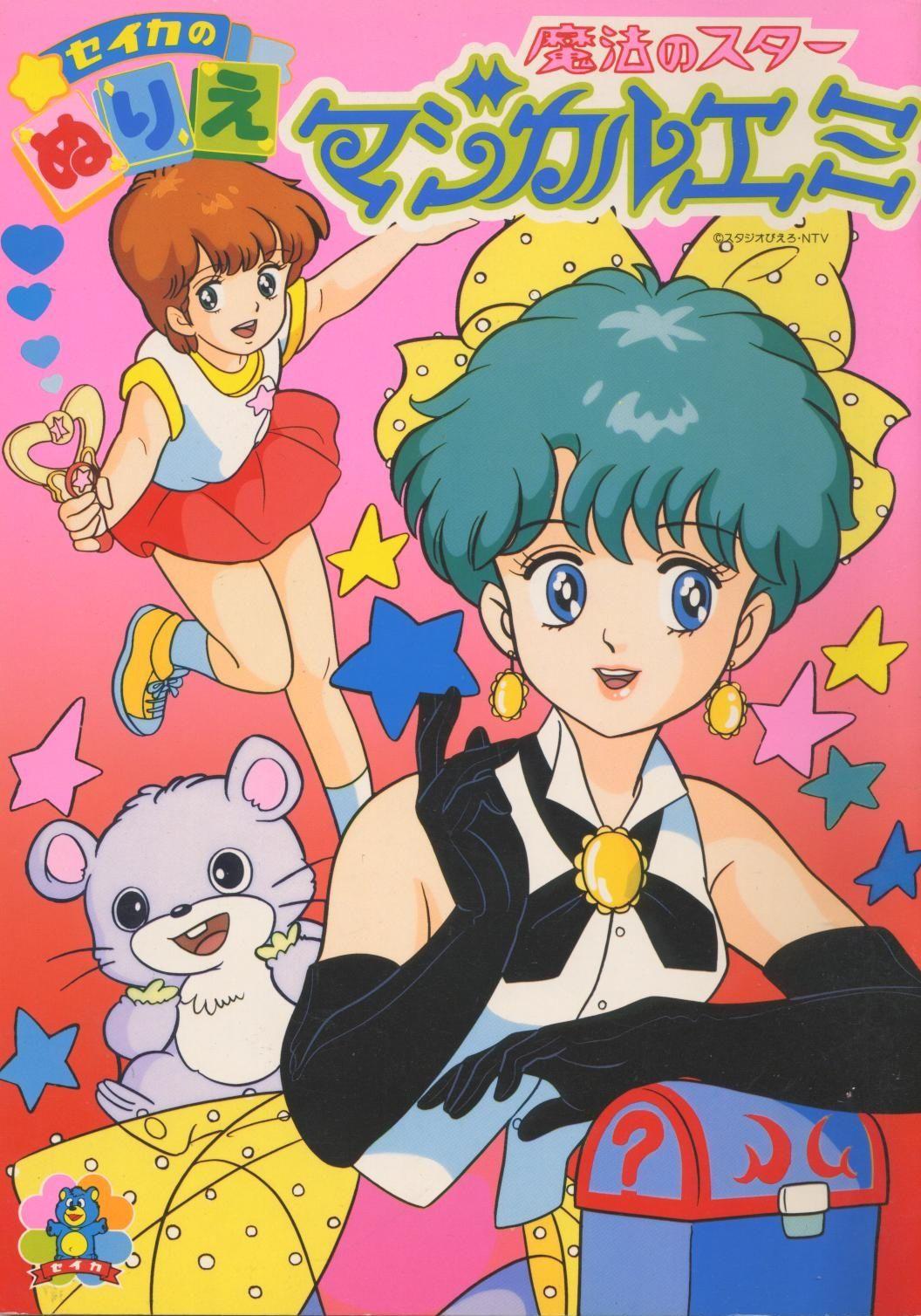 マジカルエミ Animemanga In 2019 魔法少女 90年代 アニメ アニメ