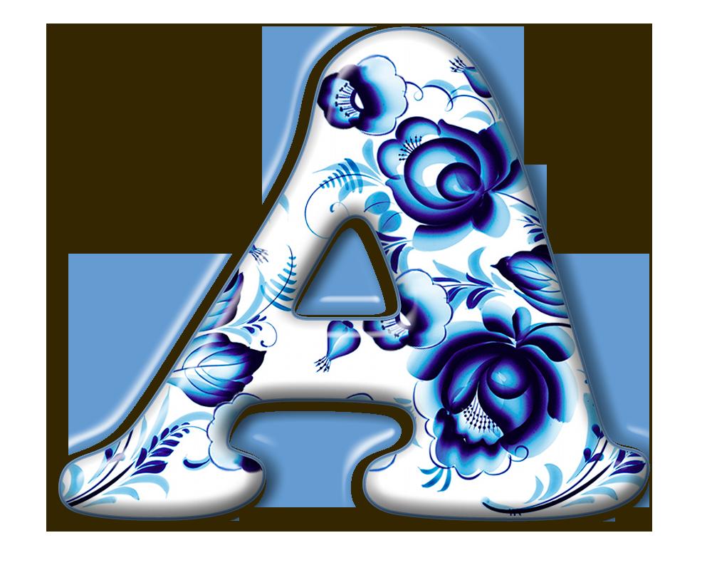 картинки с буквами русского алфавита красивые залить