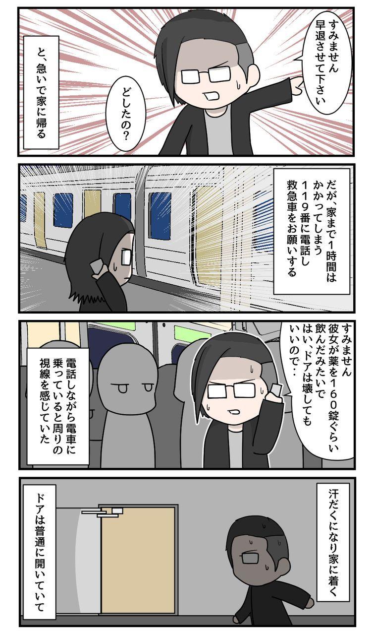 能天気彼氏と鬱彼女 救急車 彼氏 漫画 救急車