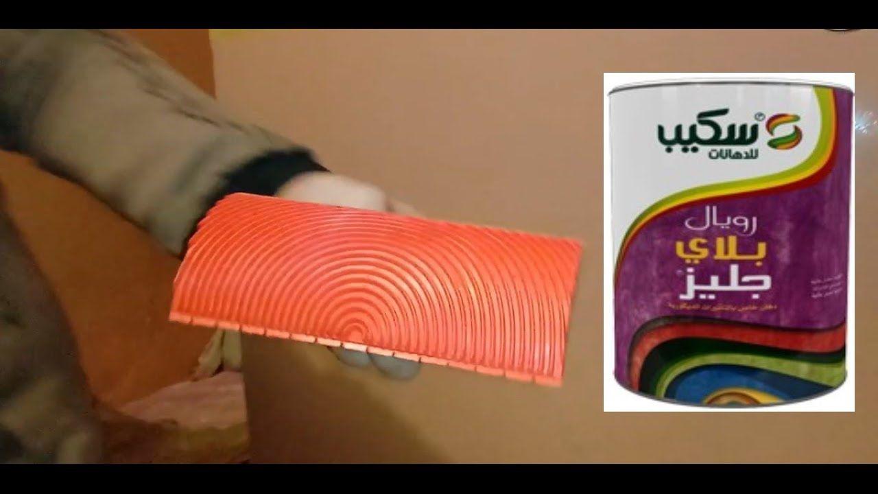 أستر بالجليز اصنعه بنفسك للحصول علي ثمرة الخشب باستخدام كاوتشة التجزيع Personal Care Person Toothpaste