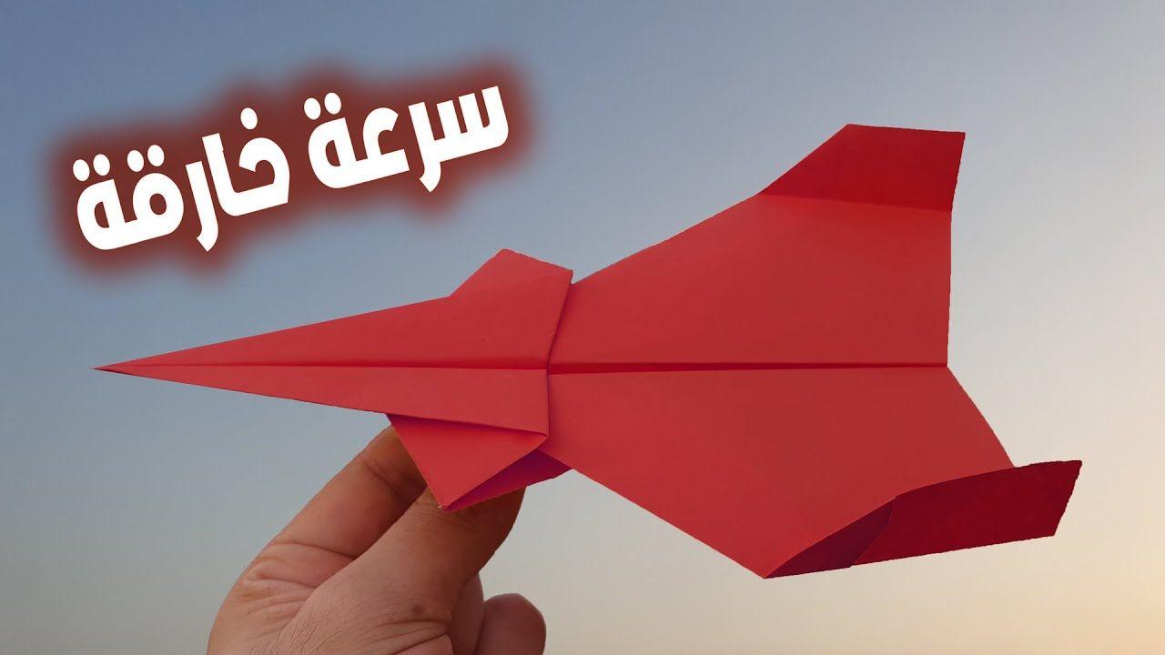 Pin By Lili Ahmed On أفكار بالورق فن الأوريجامي Crafts Crafts For Kids Paper Plane