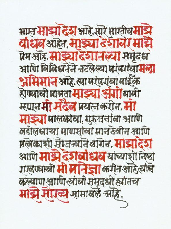 Devanagari Calligraphy Marathi calligraphy font, Marathi